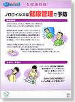ノロウイルス対策ポスター(10)