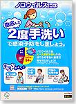 ノロウイルス対策ポスター(7)
