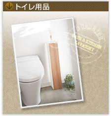 トイレ用品