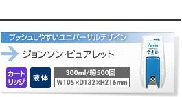 【交換カートリッジ式】ジョンソン・ピュアレット