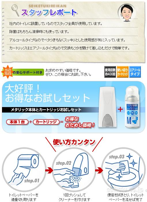 シートクリーナーM2(ホワイト)/お試しセット(便座除菌クリーナー)