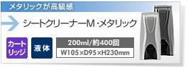 【交換カートリッジ式】シートクリーナーM・メタリック