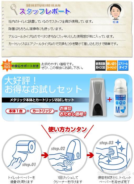 シートクリーナーM2(シルバー)/お試しセット(便座除菌クリーナー)