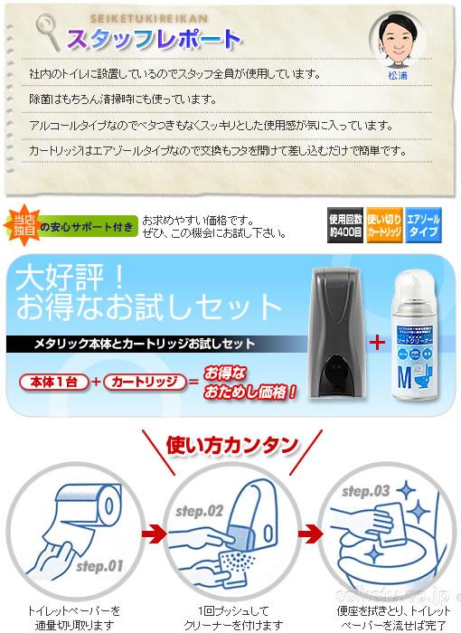シートクリーナーM2(ブラック)/お試しセット(便座除菌クリーナー)