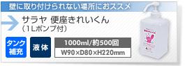 【補充式】サラヤ 便座きれいくん/1Lポンプ付卓上タイプ