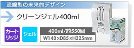 【交換カートリッジ式】クリーンジェル400mlタイプ