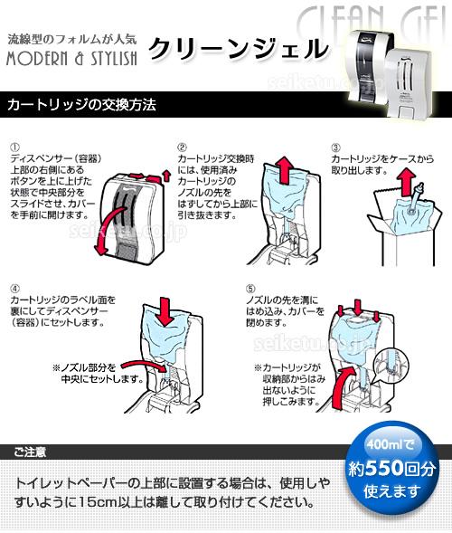 クリーンジェル400mlタイプ(ホワイト)便座除菌クリーナー