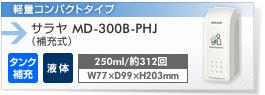 【補充式】サラヤ MD-300B-PHJ