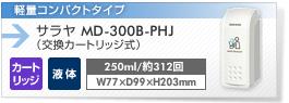 【交換カートリッジ式】サラヤ MD-300B-PHJ