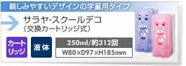 【交換カートリッジ式】サラヤ・スクールデコ