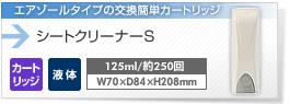 【交換カートリッジ式】シートクリーナーS