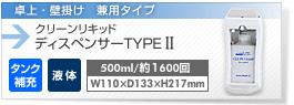 【補充式】クリーンリキッド-II (卓上・壁付け兼用)