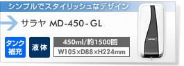 【補充式】サラヤ MD-450-GL