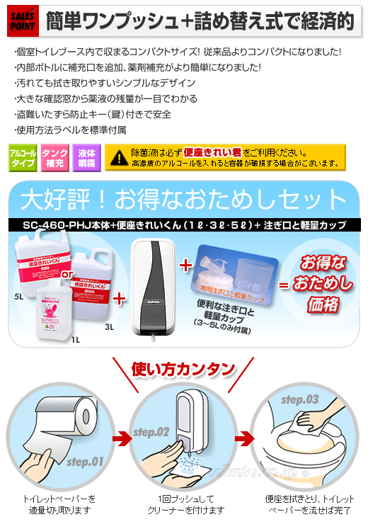 サラヤ MD-450-GL/お試しセット(便座除菌クリーナー)