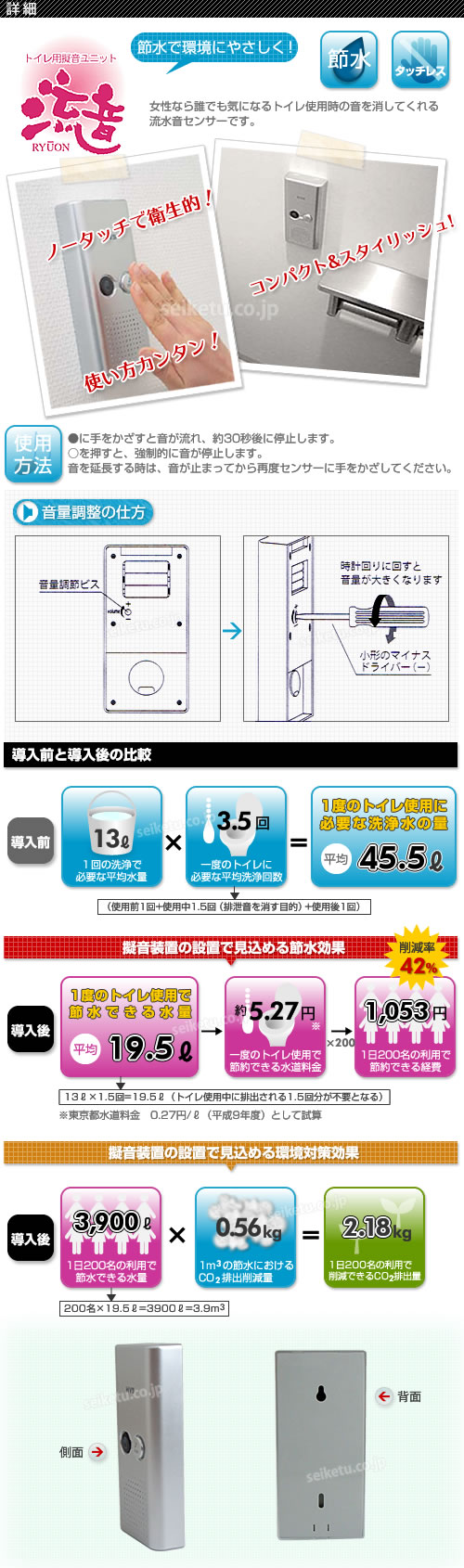 流音(トイレ用擬音ユニット)【受注生産品】