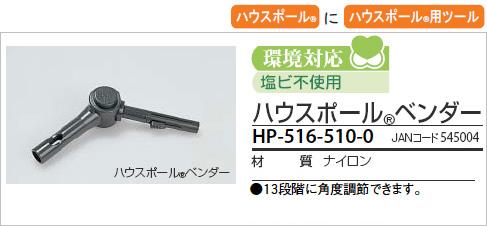 ハウスポールベンダー(HP-516-510-0)