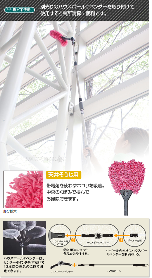 ハートスィーパー【ハウスポールシリーズ】