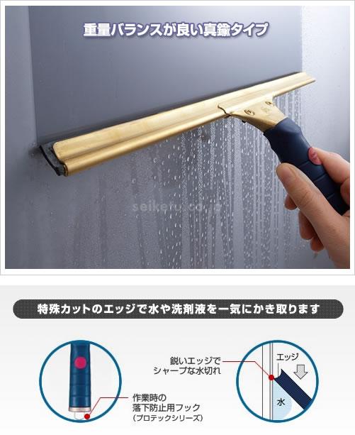 プロテックグラススクイジー(真ちゅう)35cm【アウトレット】