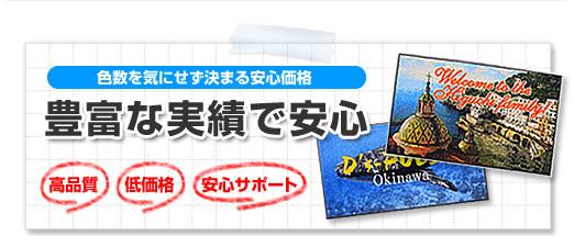 オリジナルロゴ入りマットの価格は1平方メートルあたり25900円です