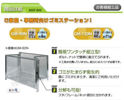 ゴミステーションGM-90N GM-120N 拡大