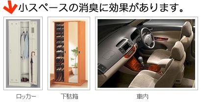 フィトンチッドが、ロッカー・下駄箱・車の中・3畳程度の小スペースを強力に消臭します。