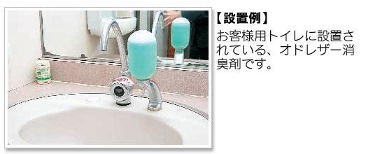 お客様用トイレに設置されている、オドレザー消臭剤です。