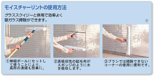 窓のお掃除用品)【1】伸縮ポールにセットして使うことにより、高所の清掃も簡単に。【2】高吸収性の起毛布がスポンジのように水を吸収します。【3】ブラシでは掃除できないコーナーの使用に便利です。
