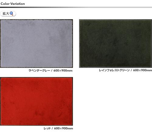 プロバリューマット-色見本