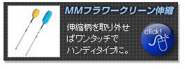 MMフラワークリーン伸縮