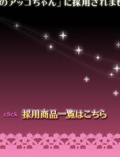 映画『ひみつのアッコちゃん』採用商品一覧